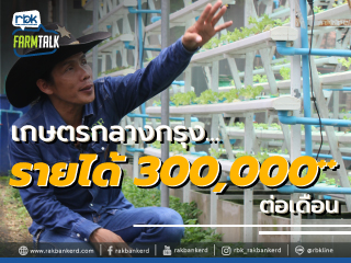 https://www.rakbankerd.com/icon/2876-farm-talk_เกษตรกลางกรุง_320x240.jpg