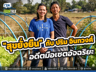 https://www.rakbankerd.com/icon/2963-farm-talk_บ้านดิน-ปริม_320x240.jpg