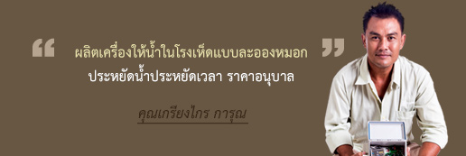 /kaset/office/picRbk/small/169_Banner_516-173_เกรียงไกร.jpg