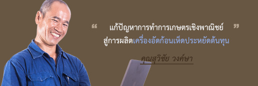 /kaset/office/picRbk/small/172_Banner_516-173_สุวิชัย.jpg