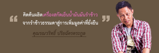 /kaset/office/picRbk/small/174_Banner_516-173_รณวริทธิ์.jpg
