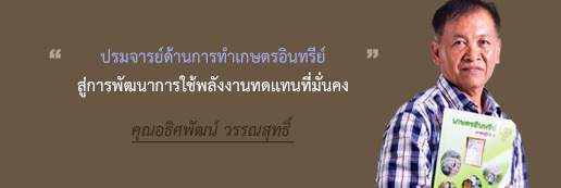 /kaset/office/picRbk/small/176_Banner_516-173_อธิศพัฒน์.jpg