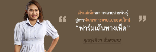 /kaset/office/picRbk/small/177_Banner_516-173_รุ่งทิวา.jpg
