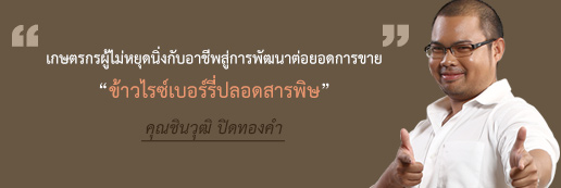 /kaset/office/picRbk/small/181_Banner_516-173_ชินวุฒิ.jpg