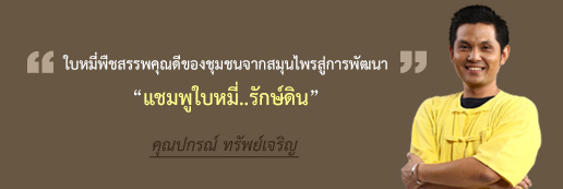/kaset/office/picRbk/small/183_Banner_516-173_ปกรณ์.jpg